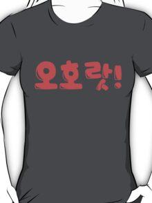 EXO Sehun word: ohorat! T-Shirt