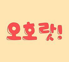 EXO Sehun word: ohorat! by oricca