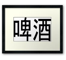 Chinese Beer Framed Print