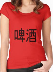 Chinese Beer Women's Fitted Scoop T-Shirt