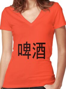 Chinese Beer Women's Fitted V-Neck T-Shirt
