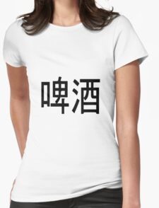 Chinese Beer Womens Fitted T-Shirt
