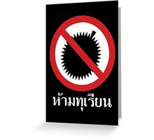 NO Durian Tropical Fruit Sign ~ Thai Language Script Greeting Card