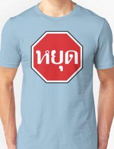 Thai Traffic STOP Sign ⚠ YOOT in Thai Language ⚠ T-Shirt