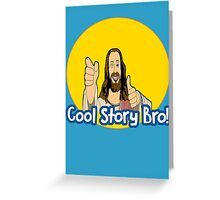 Cool Story Bro! Jesus edition. Greeting Card