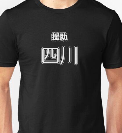 Help Sichuan! T-Shirt