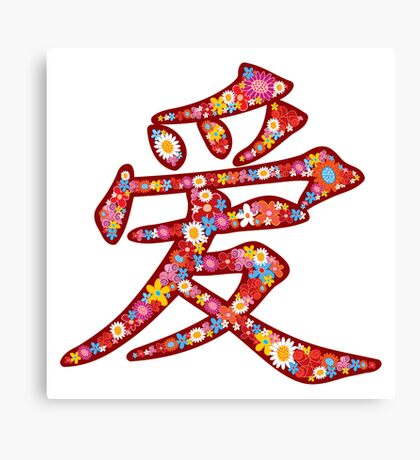 Chinese Ai LOVE Kanji In Spring Flowers Canvas Print