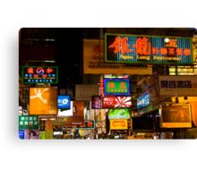 Avenue of Advertisements Canvas Print