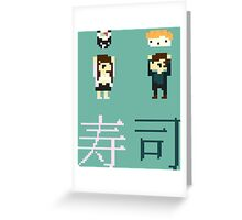 Broken Pixel - Share Your Sushi! Greeting Card