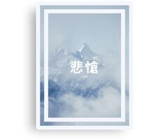 hey dude can you pass the mountain (sa)dew Canvas Print