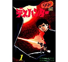 Unknown Japanese Comic Book Cover Photographic Print