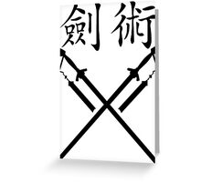 China Sword Greeting Card