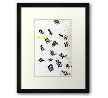 Chinese character Framed Print