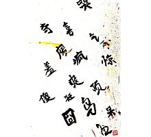 Chinese character Photographic Print
