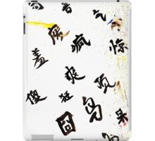 Chinese character iPad Case/Skin