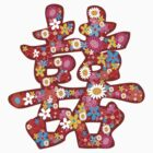 Spring Flowers Double Happiness Chinese Wedding Symbol by fatfatin