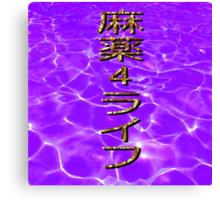 Purplegold Canvas Print