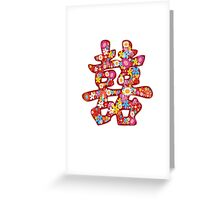 "Spring Flowers ""Double Happiness"" Symbol Greeting Card"
