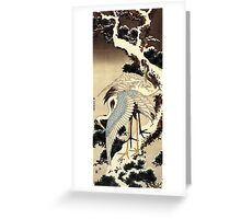 'Two Cranes on a Pine Covered with Snow' by Katsushika Hokusai (Reproduction) Greeting Card