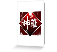 Shinra grunge logo Greeting Card