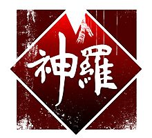 Shinra grunge logo Photographic Print