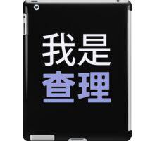 charlie hebdo - je suis charlie - 查理(周刊 iPad Case/Skin