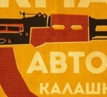 AK-47 (Yellow) Sticker