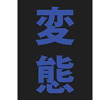 Hentai Kanji Clean Photographic Print
