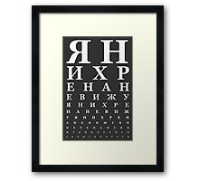 Sweary Russian eye chart (white) Framed Print