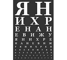 Sweary Russian eye chart (white) Photographic Print
