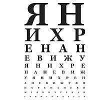 Sweary Russian eye chart (black) Photographic Print