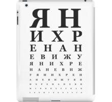 Sweary Russian eye chart (black) iPad Case/Skin