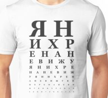 Sweary Russian eye chart (black) Unisex T-Shirt