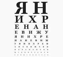 Sweary Russian eye chart (black) Unisex T-Shirt