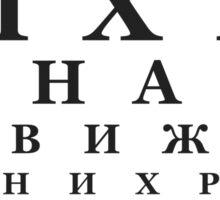 Sweary Russian eye chart (black) Sticker