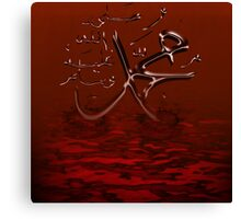 The name of our Prophet pbuh Canvas Print