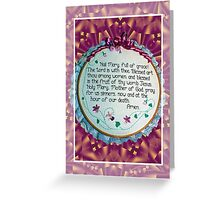 Hail Mary Greeting Card Greeting Card