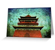 Beijing Drum Tower Greeting Card