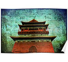 Beijing Drum Tower Poster