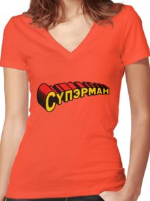 Russian Superman Women's Fitted V-Neck T-Shirt