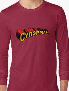 Russian Superman Long Sleeve T-Shirt