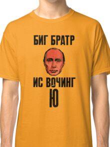 Big Brother Putin Is Watching You Classic T-Shirt