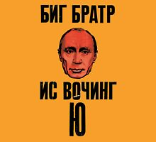 Big Brother Putin Is Watching You Unisex T-Shirt