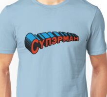 Russian Superman / steel Unisex T-Shirt