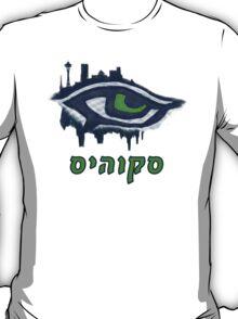 Seahawks Eye in Hebrew - סיהוקס (SSH-000012) T-Shirt