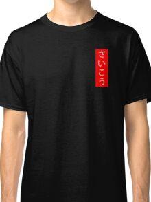 さいこう – Nothing to do with Supreme [vertical] Classic T-Shirt