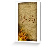 Writer's Heart / parchment Greeting Card
