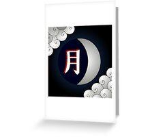 Moon Kanji Tsuki Greeting Card