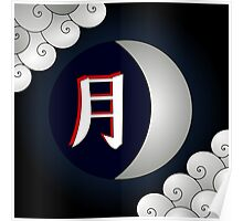 Moon Kanji Tsuki Poster