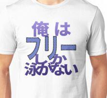 Free Shika Oyoganai Unisex T-Shirt